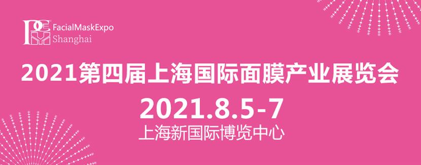 上海国际面膜产业博览会